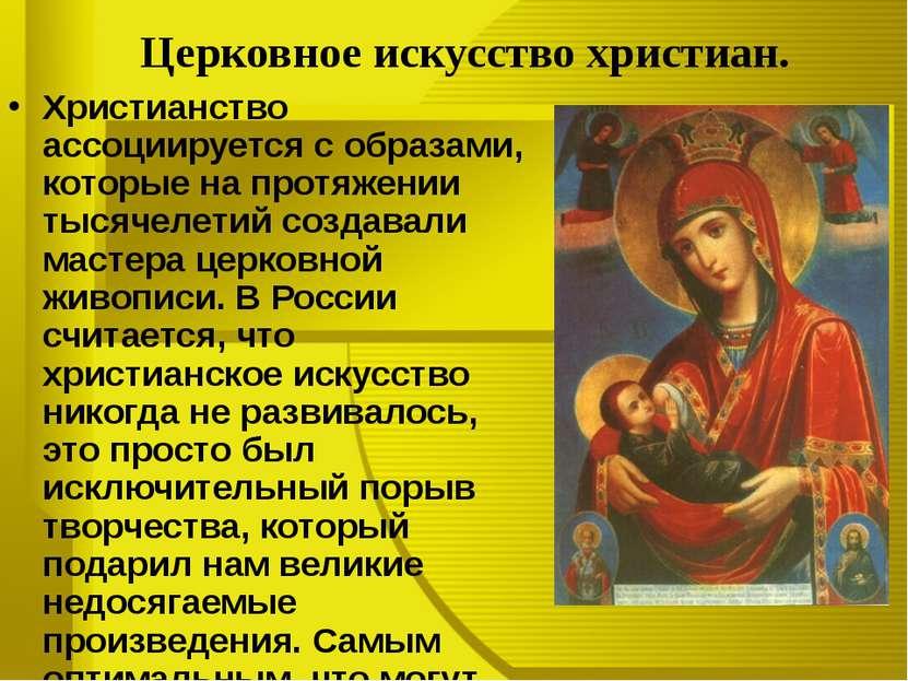 Церковное искусство христиан. Христианство ассоциируется с образами, которые ...