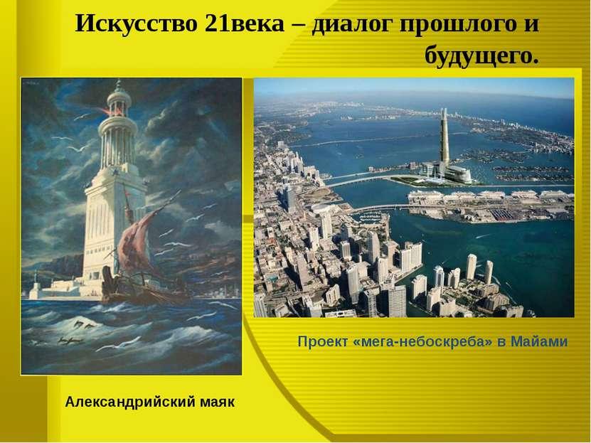 Искусство 21века – диалог прошлого и будущего. Проект «мега-небоскреба» в Май...