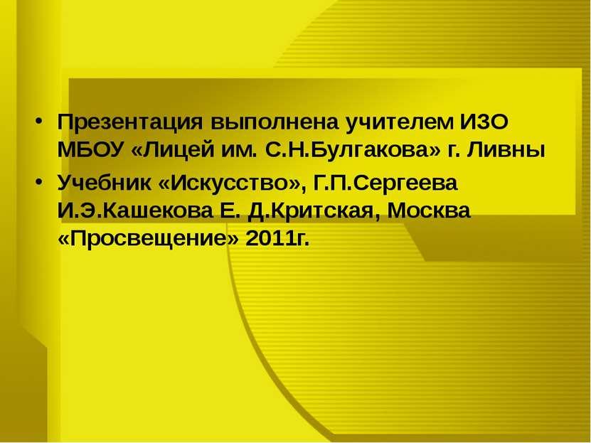 Презентация выполнена учителем ИЗО МБОУ «Лицей им. С.Н.Булгакова» г. Ливны Уч...