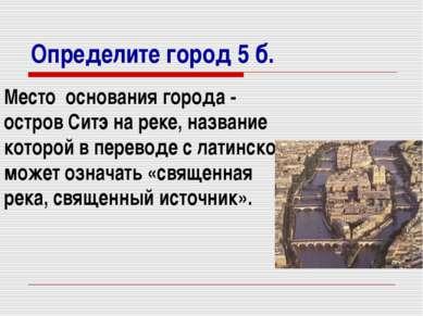 Определите город 5 б. Место основания города - остров Ситэ на реке, название ...