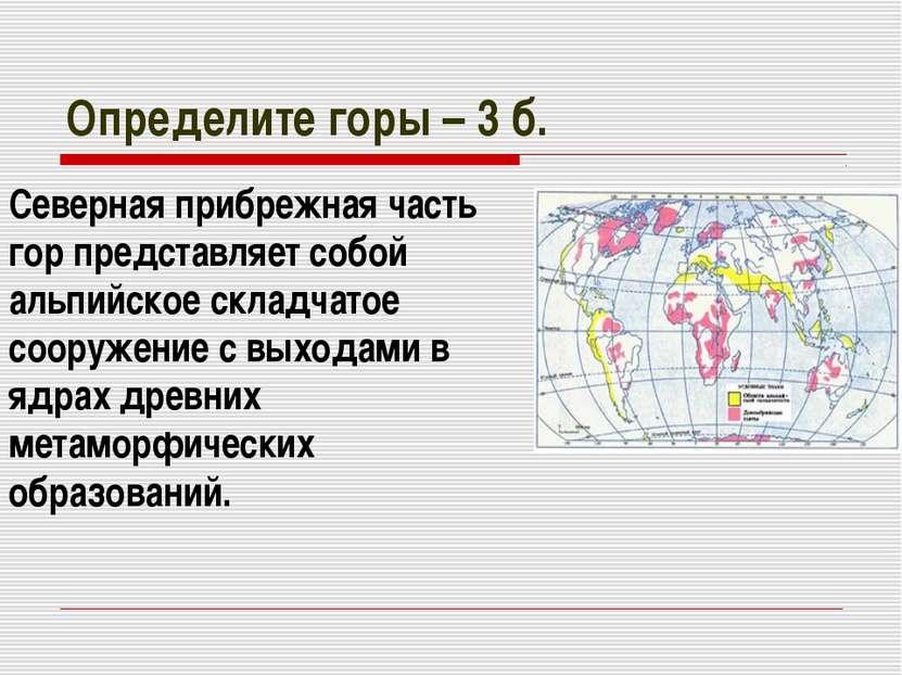 Определите горы – 3 б. Северная прибрежная часть гор представляет собой альпи...