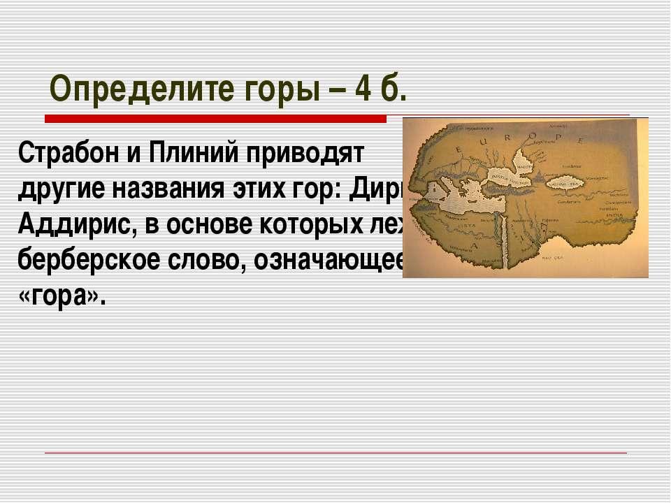 Определите горы – 4 б. Страбон и Плиний приводят другие названия этих гор: Ди...
