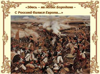 «Здесь – на полях Бородина – С Россией билася Европа…»