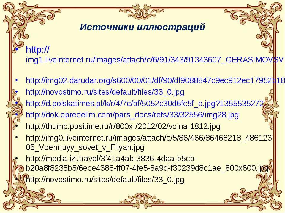 Источники иллюстраций http://img1.liveinternet.ru/images/attach/c/6/91/343/91...