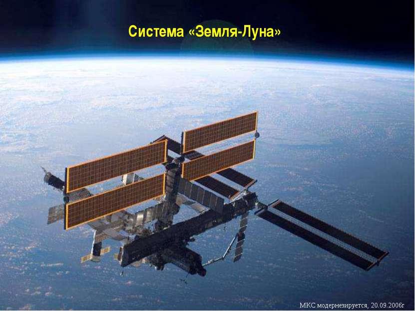 Система «Земля-Луна» МКС модернезируется, 20.09.2006г
