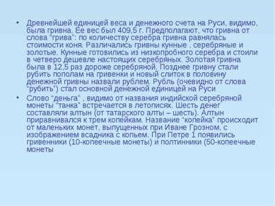 Древнейшей единицей веса и денежного счета на Руси, видимо, была гривна. Ее в...
