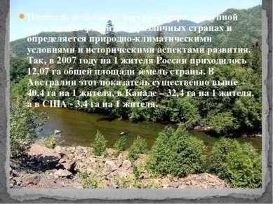 Площадь земельных ресурсов мира, доступной «для жизни» разнится в различных с...