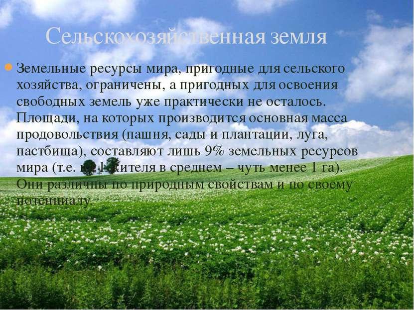 Земельные ресурсы мира, пригодные для сельского хозяйства, ограничены, а приг...
