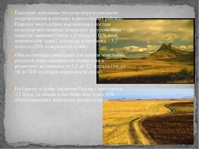 Пахотные земельные ресурсы мира в основном сосредоточены в степных и лесостеп...