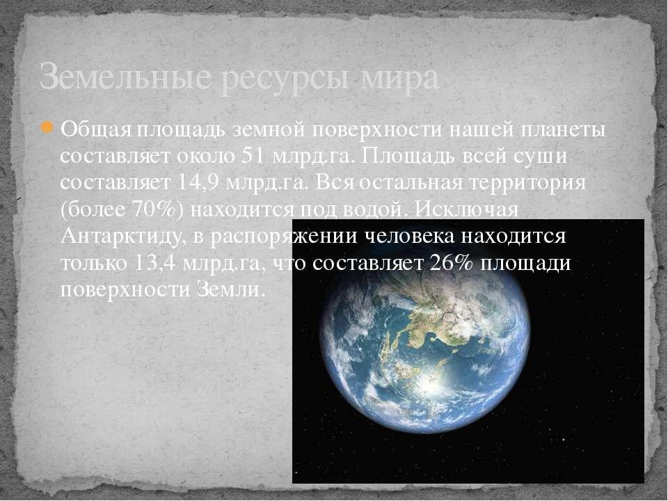 Общая площадь земной поверхности нашей планеты составляет около 51 млрд.га. П...