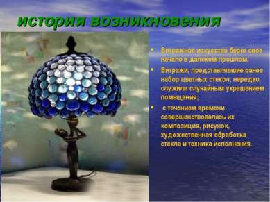 история возникновения Витражное искусство берет свое начало в далеком прошлом...