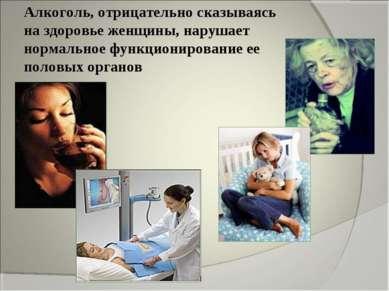 Алкоголь, отрицательно сказываясь на здоровье женщины, нарушает нормальное фу...