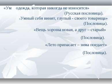 «Ум одежда, которая никогда не износится» (Русская пословица). «Вещь хороша н...