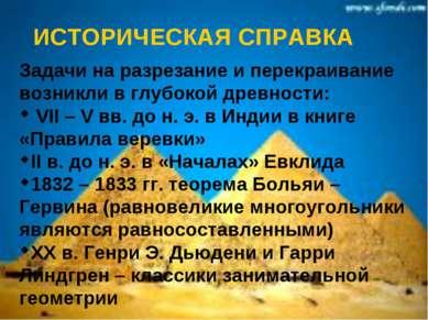 Задачи на разрезание и перекраивание возникли в глубокой древности: VII – V в...