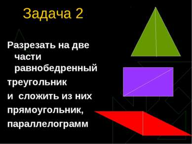 Задача 2 Разрезать на две части равнобедренный треугольник и сложить из них п...