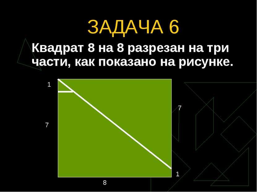 ЗАДАЧА 6 Квадрат 8 на 8 разрезан на три части, как показано на рисунке.