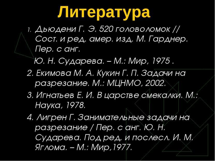 Литература Дьюдени Г. Э. 520 головоломок // Сост. и ред. амер. изд. М. Гардне...