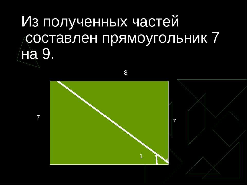 Из полученных частей составлен прямоугольник 7 на 9.