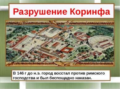 Разрушение Коринфа В 146 г до н.э. город восстал против римского господства и...
