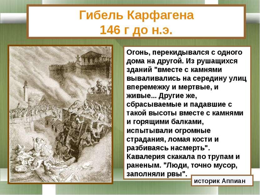 Гибель Карфагена 146 г до н.э. Огонь, перекидывался с одного дома на другой. ...