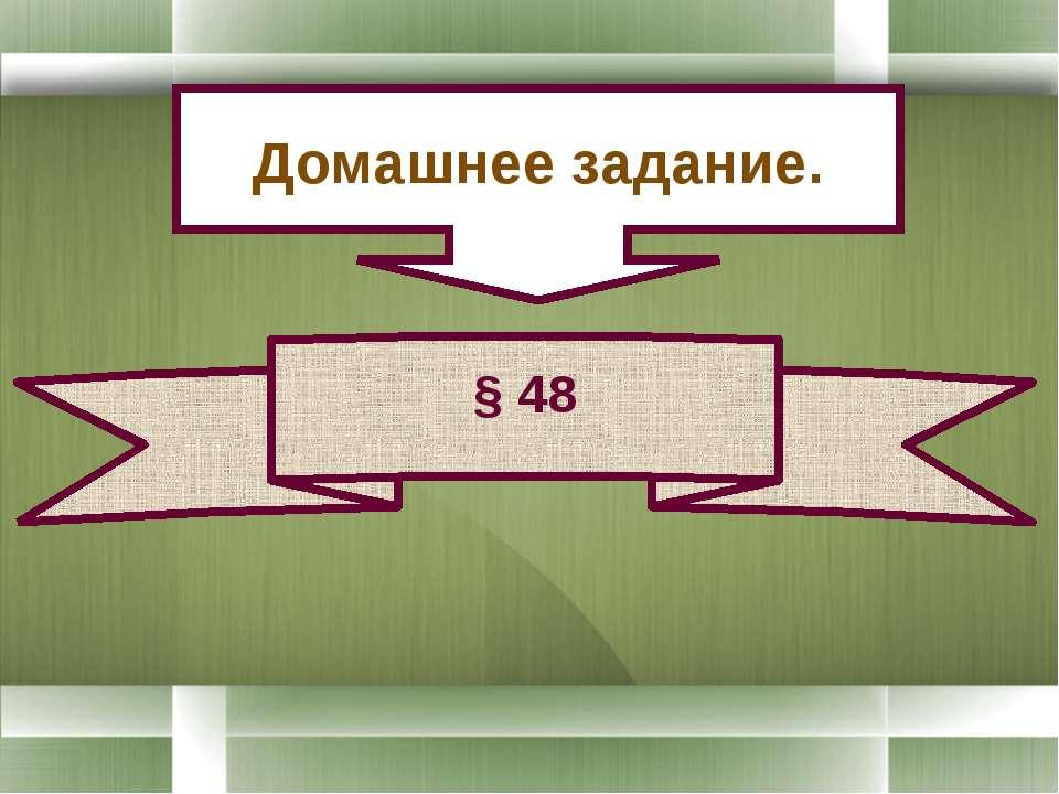 Домашнее задание. § 48