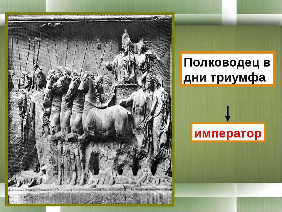 Полководец в дни триумфа император