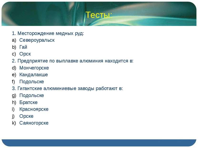 Тесты: 1. Месторождение медных руд: Североуральск Гай Орск 2. Предприятие по ...