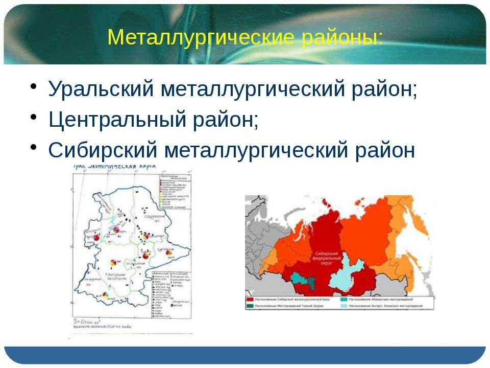 Металлургические районы: Уральский металлургический район; Центральный район;...