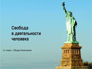 Свобода в деятельности человека 11 класс. Обществознание Page *