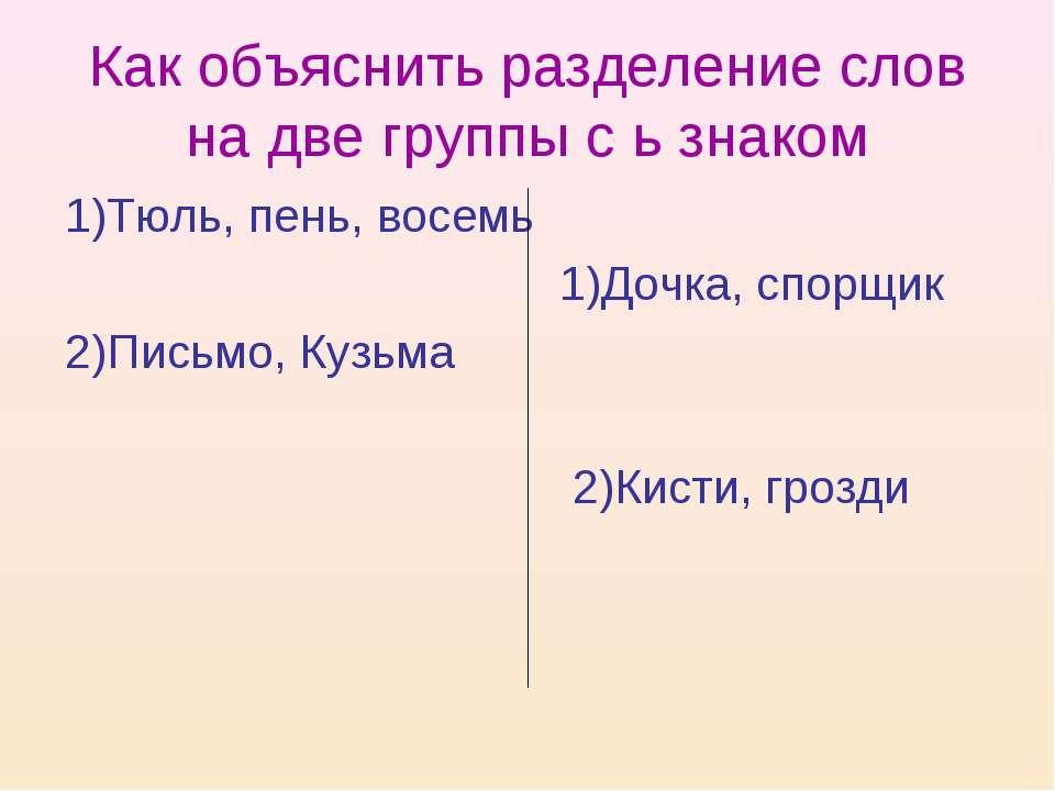 Как объяснить разделение слов на две группы с ь знаком 1)Тюль, пень, восемь 1...