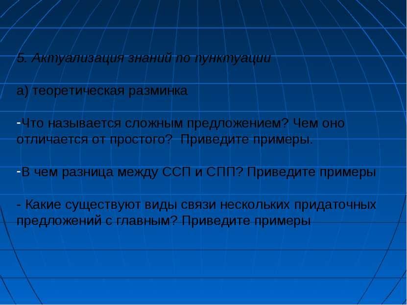 5. Актуализация знаний по пунктуации а) теоретическая разминка Что называется...