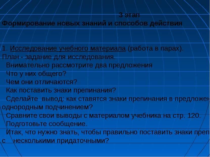 3 этап Формирование новых знаний и способов действия 1. Исследование учебного...