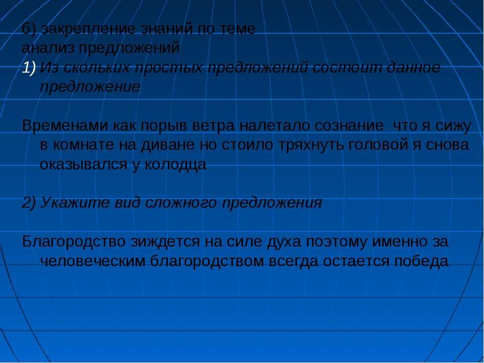 б) закрепление знаний по теме анализ предложений Из скольких простых предложе...