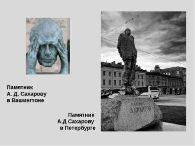 Памятник А.Д.Сахарову вВашингтоне Памятник А.Д Сахарову в Петербурге