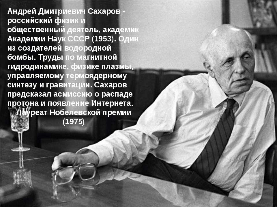 Андрей Дмитриевич Сахаров - российский физик и общественный деятель, академик...