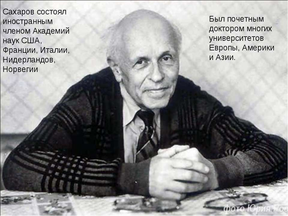 Был почетным доктором многих университетов Европы, Америки и Азии. Сахаров со...