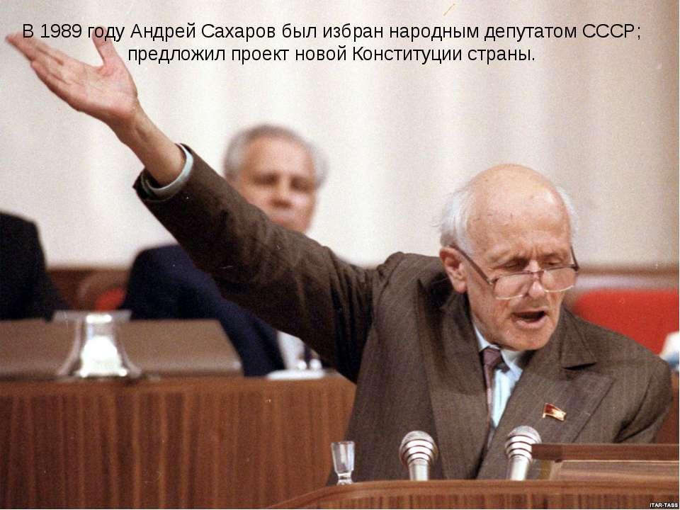 В 1989 году Андрей Сахаров был избран народным депутатом СССР; предложил прое...