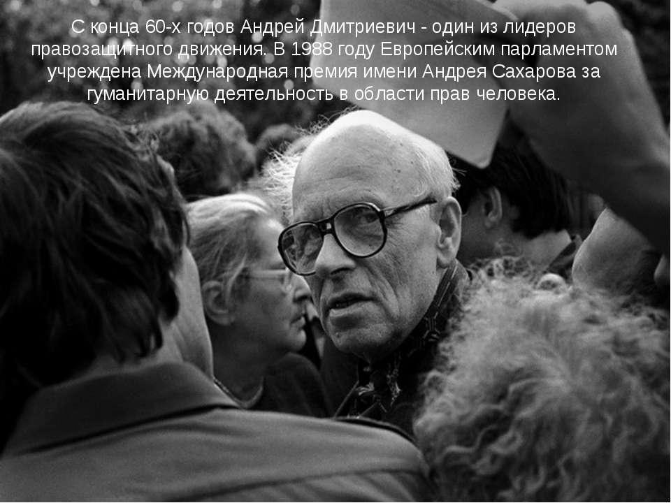 С конца 60-х годов Андрей Дмитриевич - один из лидеров правозащитного движени...