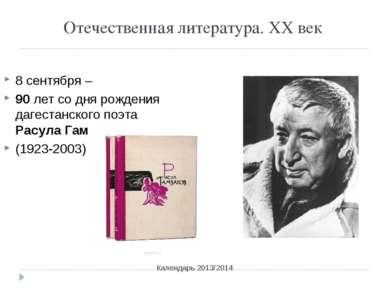 Отечественная литература. ХХ век Календарь 2013/2014 8 сентября – 90 лет со д...
