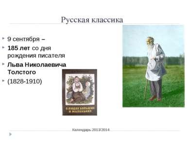 Русская классика Календарь 2013/2014 9 сентября – 185 лет со дня рождения пис...