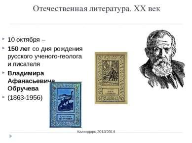 Отечественная литература. ХХ век Календарь 2013/2014 10 октября – 150 лет со ...