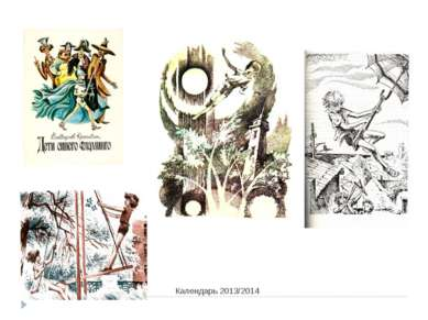 Календарь 2013/2014 Календарь 2013/2014