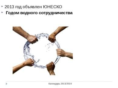 Календарь 2013/2014 2013 год объявлен ЮНЕСКО Годом водного сотрудничества Кал...