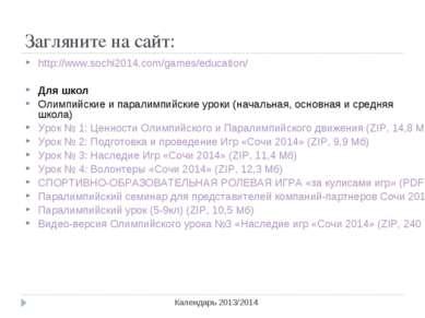 Загляните на сайт: Календарь 2013/2014 http://www.sochi2014.com/games/educati...