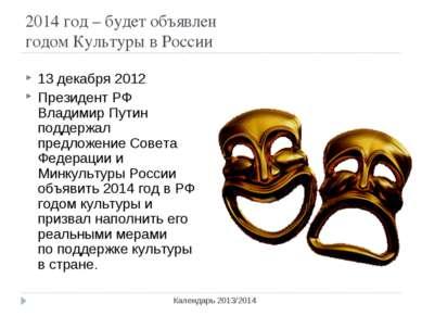 2014 год – будет объявлен годом Культуры в России Календарь 2013/2014 13 дека...