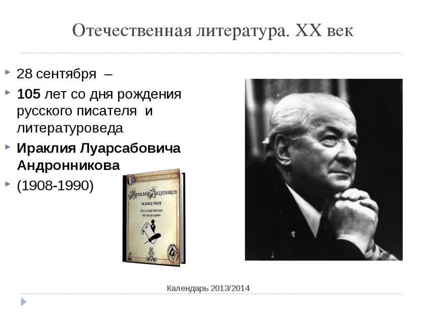 Отечественная литература. ХХ век Календарь 2013/2014 28 сентября – 105 лет со...
