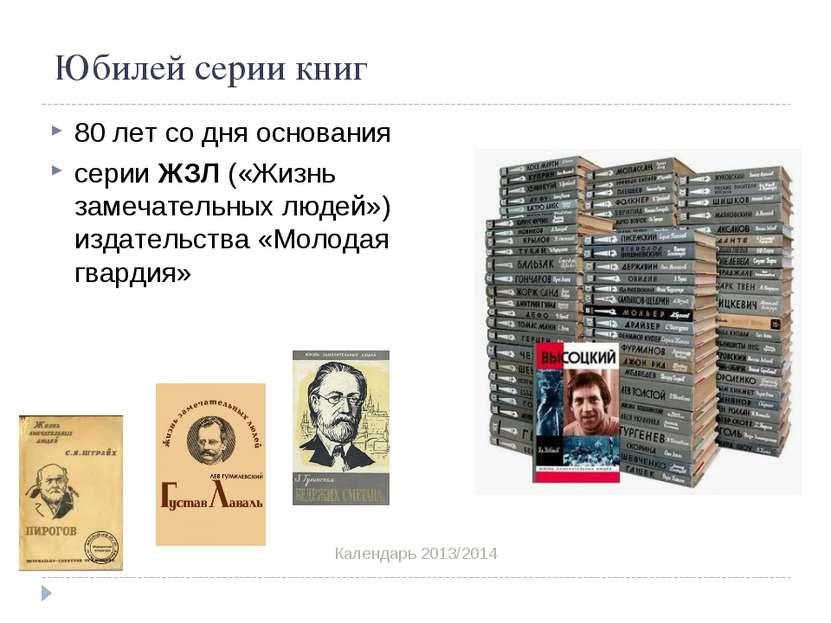 Юбилей серии книг Календарь 2013/2014 80 лет со дня основания серии ЖЗЛ («Жиз...
