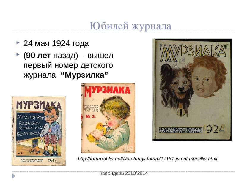 Юбилей журнала 24 мая 1924 года (90 лет назад) – вышел первый номер детского ...