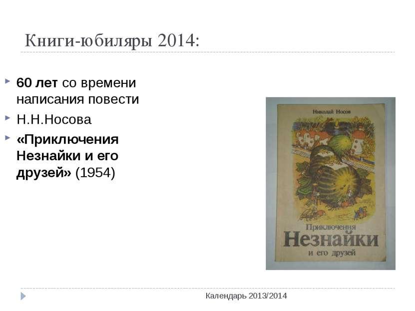 Книги-юбиляры 2014: Календарь 2013/2014 60 лет со времени написания повести Н...