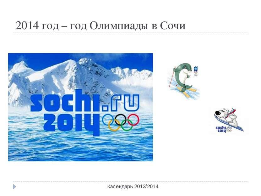 2014 год – год Олимпиады в Сочи Календарь 2013/2014 Календарь 2013/2014
